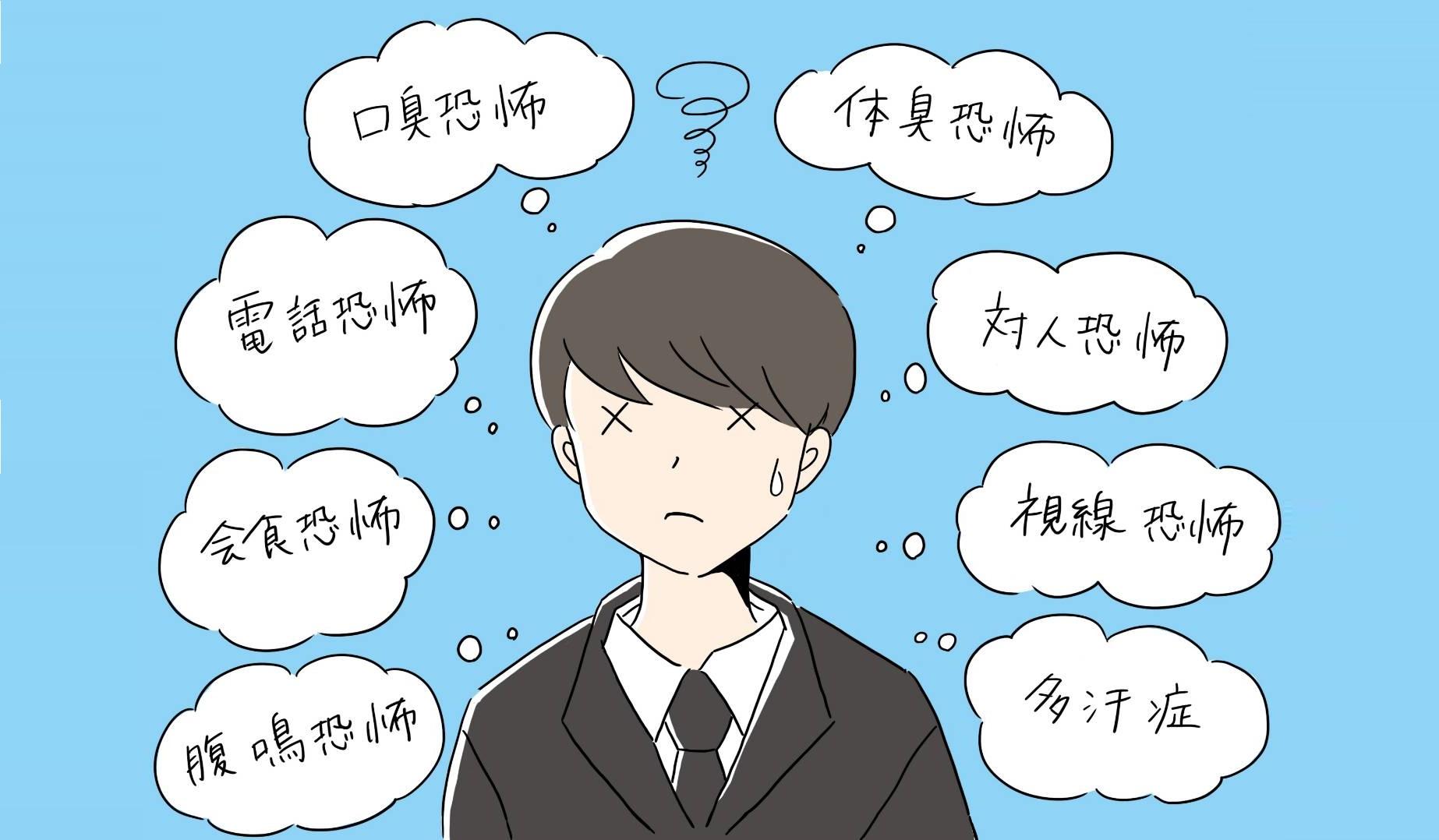 4-1 社会のストレス 前田さんの自臭症の体験談